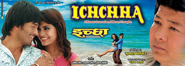 ichchha ad